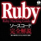 ruby-hacking-guide