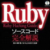 @ruby-hacking-guide
