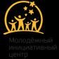 Молодёжный инициативный центр