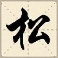 @xiaosong