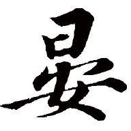 @yanyinxi