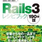 rails3recipebook